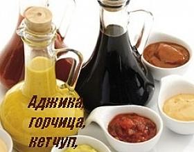 Аджика Горчица Кетчуп Ткемали