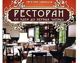 Ресторан – от идеи до первых чаевых