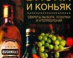 Виски и Коньяк