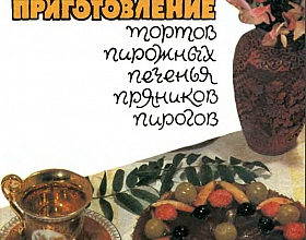 Домашнее приготовление тортов пирожных печенья пряников пирогов