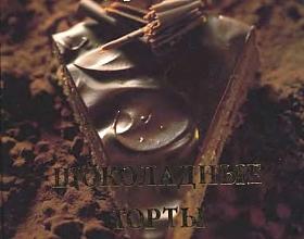 Шоколадные торты и пирожные