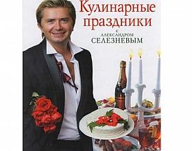Книги А. Селезнева
