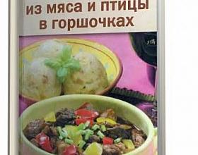 Блюда из мяса и птицы в горшочках