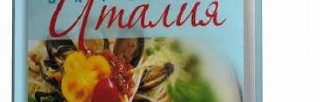 Вкусная Италия. Кулинарное путешествие русской итальянки