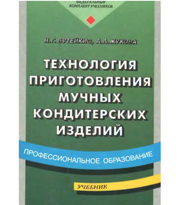 Технология Мучных Кондитерских Изделий Учебник Бутейкис