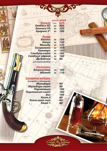 образец меню в баре - фото 5